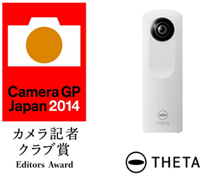 Ricoh Theta Wins Camera Grand Prix 2014 Award